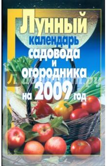 Лунный календарь садовода и огородника 2009 год