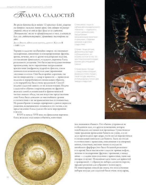 Иллюстрация 1 из 14 для Энциклопедия изысканного стиля. 400 лет этикета за столом | Лабиринт - книги. Источник: Лабиринт
