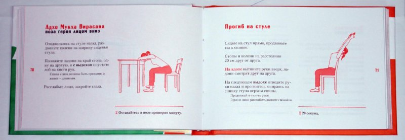 Иллюстрация 1 из 6 для Йога в кармане. Краткое руководство по самостоятельной практике для начинающих - Юлия Макарова | Лабиринт - книги. Источник: Лабиринт