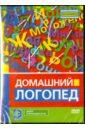 Попов-Толмачев Денис Домашний логопед (DVD)