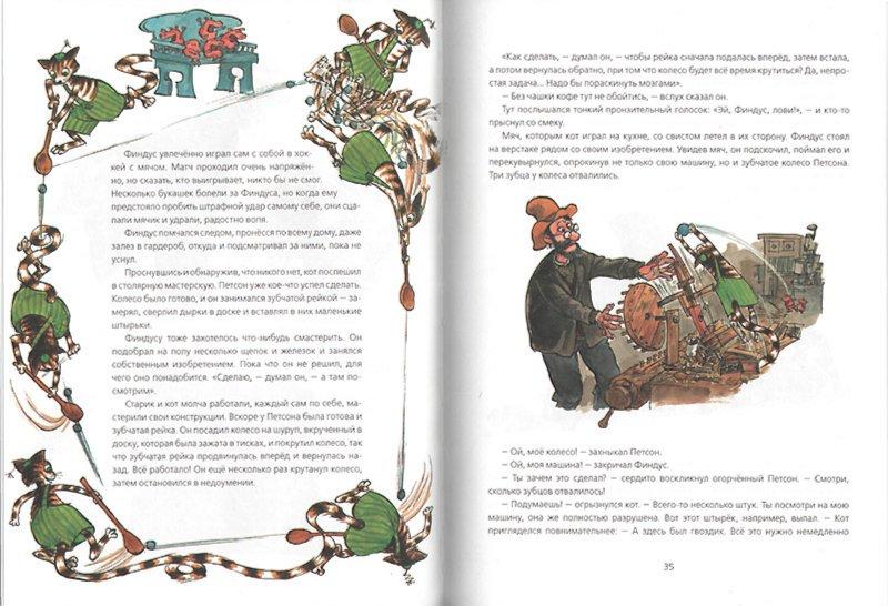 Иллюстрация 1 из 63 для Механический Дед Мороз - Свен Нурдквист | Лабиринт - книги. Источник: Лабиринт