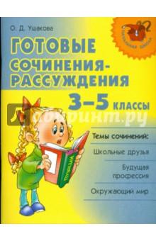 Готовые сочинения-рассуждения 3-5 классы