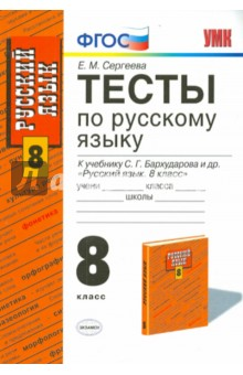 Жанр: Русский язык (5-9
