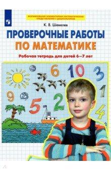 Проверочные работы по математике. Рабочая тетрадь для детей 6-7 лет. ФГОС ДО
