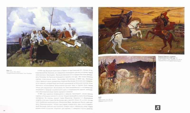 Иллюстрация 1 из 22 для Виктор Васнецов - С.С. Степанова | Лабиринт - книги. Источник: Лабиринт