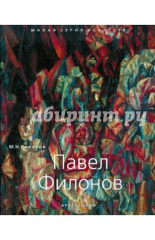 Павел Филонов. 1893-1941
