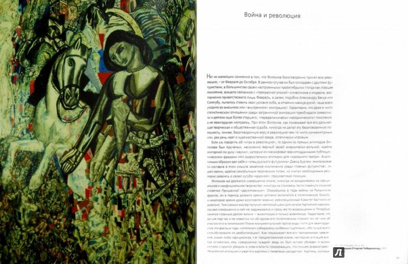 Иллюстрация 1 из 38 для Павел Филонов. 1893-1941 - Михаил Соколов   Лабиринт - книги. Источник: Лабиринт