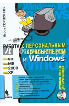 Работа с персональным компьютером и Windows (+CD)Операционные системы и утилиты для ПК<br>Книга посвящена основам работы с персональным компьютером, и позволяет быстро освоить основные понятия компьютерного мира, устройство компьютера, работу с операционной системой Windows и с некоторыми наиболее необходимыми программами.<br>Более ста небольших упражнений, выполнение большинства из которых займет меньше минуты, позволят получить полезные практические навыки работы.<br>Книга предназначена учащимся школ, лицеев, колледжей, высших учебных заведений, преподавателям, а также всем, кто начинает осваивать работу с персональным компьютером или имеет некоторые навыки, но хочет лучше понять принципы работы компьютера и сделать свое общение с ним более быстрым, легким и удобным.<br>4-е издание, стереотипное<br>