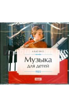 Музыка для детей (CDmp3)Музыка для детей<br>Вольфганг Амадей Моцарт  (1756-1791)<br>      Фортепианная соната №17  D major KV 576 (фортепиано: Роберт Касадесус)<br>      Маленькая ночная серенада G major KV 525 (Венская Филармония, дирижёр Бруно Вальтер)<br>      Увертюра к Женитьбе Фигаро KV 492 (Нью-Йоркский филармонический оркестр, дирижёр Бруно Вальтер)<br>      Увертюра к Волшебной флейте KV 620 (Нью-Йоркский филармонический оркестр, дирижёр Бруно Вальтер)<br>      Симфония № 40, G minor KV 550 (Нью-Йоркский филармонический оркестр, дирижёр Бруно Вальтер)<br>      Фортепианная соната №12, F major KV 332 ( фортепиано: Владимир Горовиц )<br>      Турецкий марш из сонаты № 11 A major KV 331  ( фортепиано: Владимир Горовиц )<br>Людвиг Ван Бетховен (1770-1827)<br>      Фортепианная соната №14 C sharp minor Op.27/2 Лунная ( фортепиано: Владимир Горовиц )<br>      Фортепианная соната №5 C minor Op.10 ( фортепиано: Вильгельм Бэкхаус )<br>      Фортепианная соната №21 C minor Op.53 Вальдштейновская ( фортепиано: Вильгельм Бэкхаус)<br>      Фортепианная соната №25 G major Op.79 ( фортепиано: Вильгельм Бэкхаус )<br>      Фортепианная соната №30 E major Op.109  ( фортепиано: Вильгельм Бэкхаус )<br>Иоганн Себастьян Бах (1685-1750)<br>      Токката и фуга D minor BWV 565 (капелла собора Св.Петра и Павла)<br>      Хоральная прелюдия  BWV 650 (капелла собора Св.Петра и Павла)<br>      Прелюдия C sharp major BWV 848<br>      Прелюдия D minor BWV 851<br>      Прелюдия F minor BWV 857<br>      Прелюдия G sharp minor BWV 863<br>      Прелюдия B flat major BWV 866<br>      Прелюдия B major BWV 868<br>      Прелюдия С minor BWV 871<br>      Прелюдия E flat major BWV 877<br>      Прелюдия F sharp minor BWV 883<br>      Прелюдия G sharp minor BWV 887<br>      Прелюдия B minor BWV 893 (фортепиано: Розалин Тюрек )<br>Общее время звучания: 3 ч. 16 мин.<br>256 kBit/sec; 44,1 kHz, Stereo; MPEG Audio Layer 3<br>Системные требования<br>Операционная система: Windows 95/98<br>Процессор: Pentiu