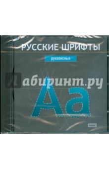 Русские шрифты. Рукописные (CDpc)