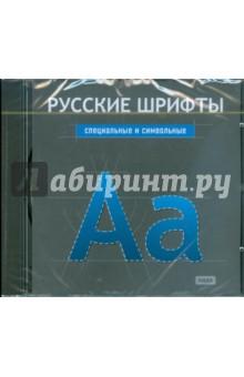 Русские шрифты. Специальные и символьные (CDpc )
