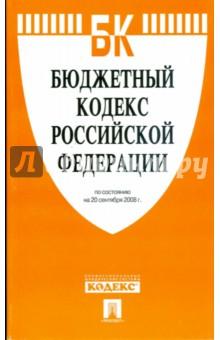 Бюджетный кодекс Российской Федерации по состоянию на 20 сентября 2008 года
