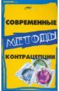 Аноприенко Сергей Современные методы контрацепции