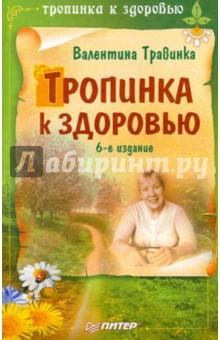 Травинка Валентина Михайловна Тропинка к здоровью