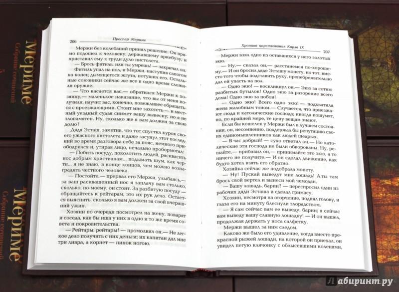 Иллюстрация 1 из 5 для Собрание сочинений в 5-ти томах - Проспер Мериме | Лабиринт - книги. Источник: Лабиринт