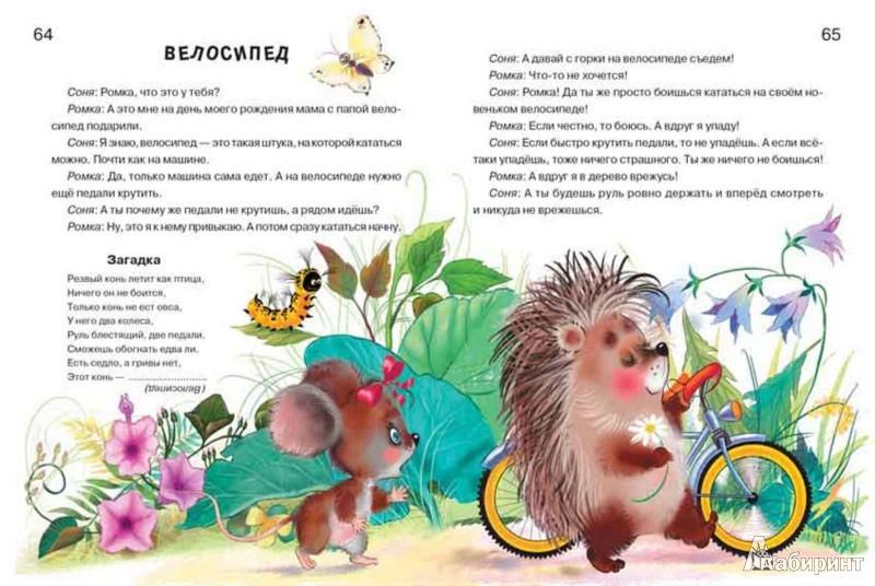 Иллюстрация 1 из 54 для Азбука храбрости - Наталья Чуб   Лабиринт - книги. Источник: Лабиринт