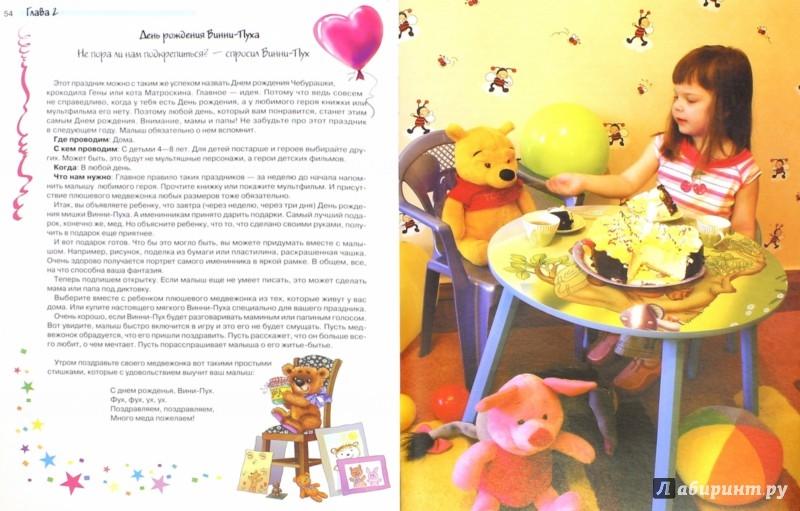 Иллюстрация 1 из 21 для Азбука детского досуга - Наталья Чуб | Лабиринт - книги. Источник: Лабиринт