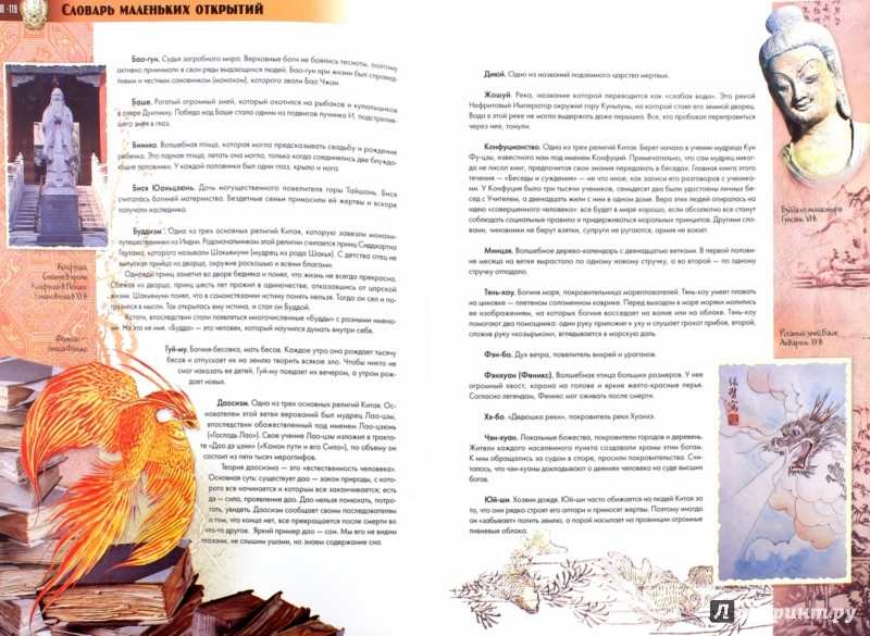 Иллюстрация 1 из 41 для Легенды. Мифы. Сказания - Татьяна Лагунова | Лабиринт - книги. Источник: Лабиринт