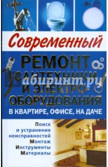 Современный ремонт сантехники и электрооборудования в квартире, офисе, на даче