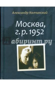 Москва, г. р. 1952