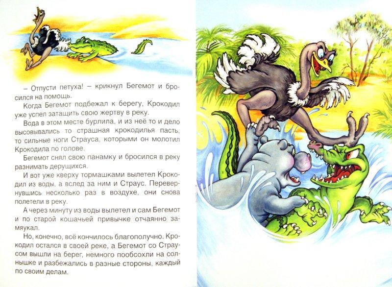 Иллюстрация 1 из 35 для Котенок с улицы Лизюкова - Виталий Злотников   Лабиринт - книги. Источник: Лабиринт