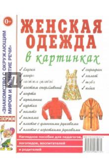 Женская одежда в картинках. Наглядное пособие для педагогов, логопедов, воспитателей и родителей