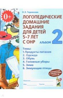 Логопедические домашние задания для детей 5-7 лет с ОНР. Альбом 2
