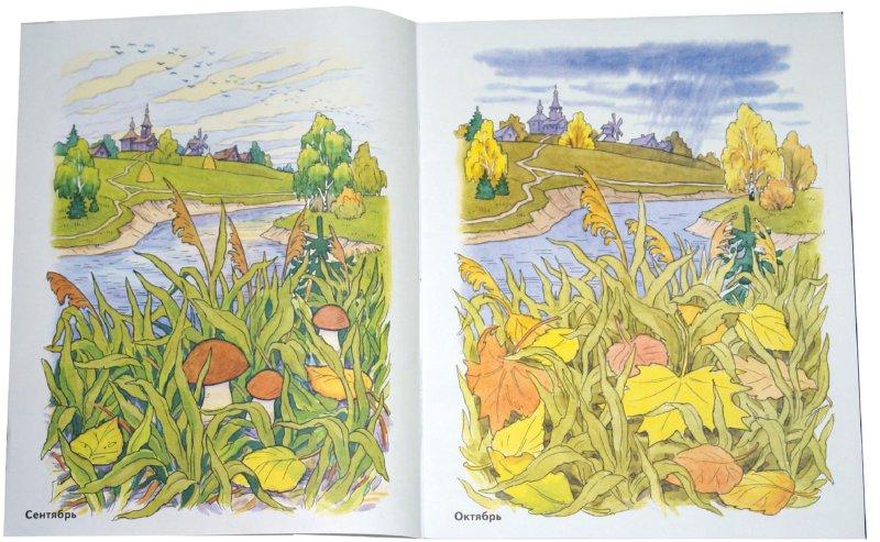 Иллюстрация 1 из 8 для Осень в картинках. Наглядное пособие для педагогов, логопедов, воспитателей и родителей | Лабиринт - книги. Источник: Лабиринт