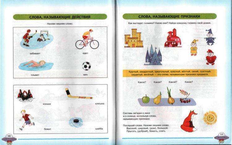 Иллюстрация 1 из 31 для Я учусь говорить и читать. Альбом 1 для индивидуальной работы - Цуканова, Бетц | Лабиринт - книги. Источник: Лабиринт