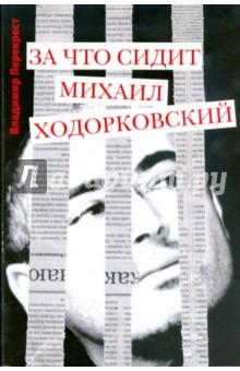 Перекрест Владимир За что сидит Михаил Ходорковский