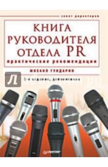 Гундарин Михаил Вячеславович Книга руководителя отдела PR: практические рекомендации
