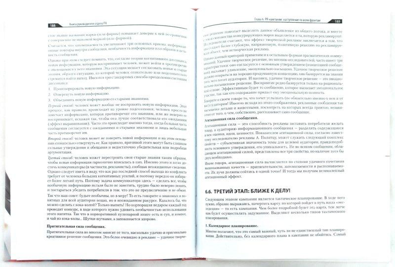 Иллюстрация 1 из 9 для Книга руководителя отдела PR: практические рекомендации - Михаил Гундарин | Лабиринт - книги. Источник: Лабиринт