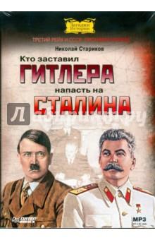 Стариков Николай Викторович Кто заставил Гитлера напасть на Сталина (CDmp3)