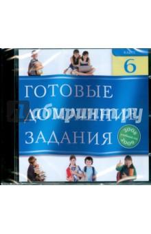 Готовые домашние задания. 6 класс. 2008-2009 (CDpc)