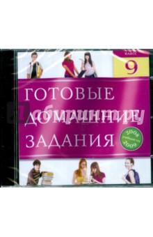 Готовые домашние задания. 9 класс. 2008-2009 (CDpc)