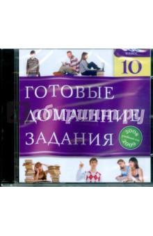 Готовые домашние задания. 10 класс. 2008-2009 (CDpc)