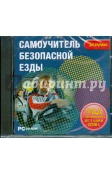 Самоучитель безопасной езды + ПДД с изменениями от 1 июля 2008 года (CDpc)