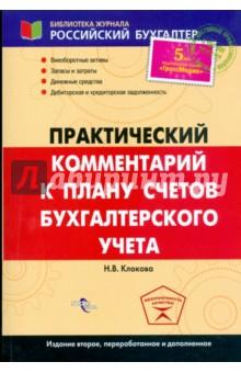 Клокова Нина Практический  комментарий к плану счетов бухгалтерского учета