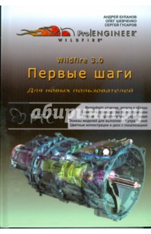 Pro Engineer Wildfire 3.0. Первые шаги (+CD)
