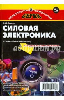 Семенов Борис Юрьевич Силовая электроника: от простого к сложному (+CD)