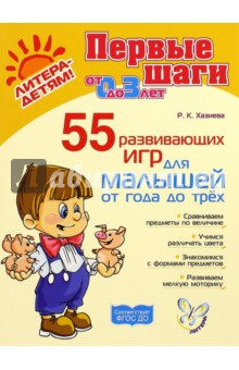 55 развивающих игр для малышей от 1 года до 3 лет