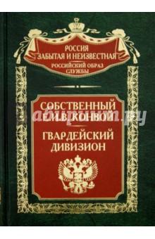 Собственный Е.И.В. Конвой. П. Н. Стрелянов (Калабухов). Гвардейский Дивизион