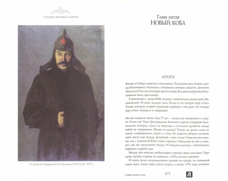 Иллюстрация 1 из 15 для Вожди. Наполеон. Сталин - Эдвард Радзинский | Лабиринт - книги. Источник: Лабиринт