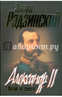 Александр II: Жизнь и смерть (черная)