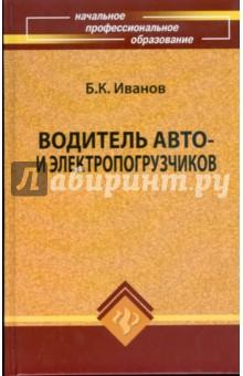 Водитель авто- и электропогрузчиков: учебное пособие