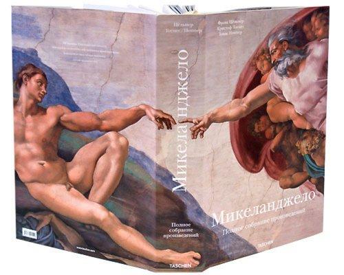 Иллюстрация 1 из 3 для Микеланджело. Полное собрание произведений - Цельнер, Тоенес, Поппер | Лабиринт - книги. Источник: Лабиринт