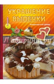 шоколадные украшения для торта книги