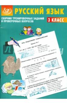 Сборник тренировочных заданий и проверочных вопросов. Русский язык. 3 класс