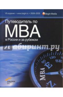 Путеводитель по МВА в России и за рубежом 2008-2009
