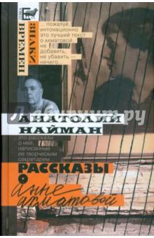 Найман Анатолий Генрихович Рассказы о Анне Ахматовой